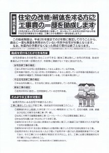 平成25年度岩見沢市あんしん住まいづくり助成金-1