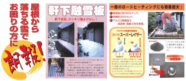 軒下融雪板