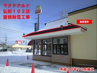 マクドナルド弘前102店 屋根融雪工事 融雪状況